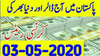 Today all currency rate in Pakistan ||Pakistan currency rates today ||today dollar rate #03_05_2020