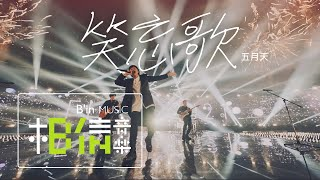 MAYDAY五月天 [ 笑忘歌 The Song of Laughter and Forgetting ] Official Live Video