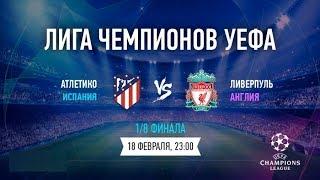 Атлетико — Ливерпуль Прямая трансляция Лиги Чемпионов на МАТЧ ТВ в 22:55 по мск.