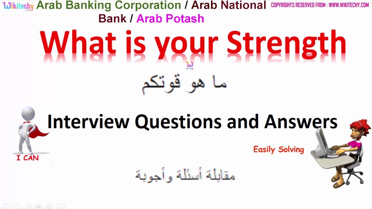 arab banking corporation arab national bank arab potash interview questions answers - Banking Interview Questions And Answers