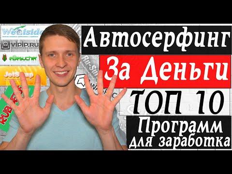 Автосерфинг  за деньги ТОП 10 заработок на автомате с выводом денег  Как заработать в интернете