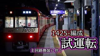 【京急】1425-編成 夜間高速試運転 京急富岡発着