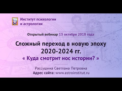 """Сложный переход в новую эпоху 2020-2024 гг. """"Куда смотрит нос истории?"""""""