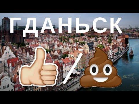 Гданьск плюсы 👍  и минусы 💩города