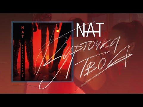 NAT — Курточка твоя (#курточкатвоя)