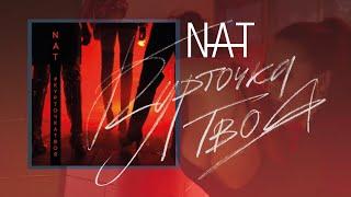 Смотреть клип Nat - Курточка Твоя