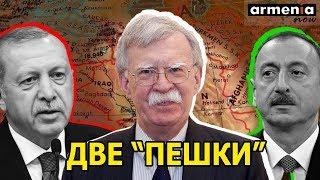 Цель для Болтона: Азербайджан и Турция