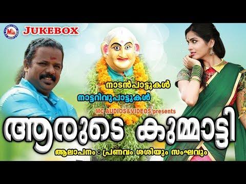 ആരുടെ  കുമ്മാട്ടി | Arude Arude Kummatti | Nadanpattukal in Malayalam | Nadan Pattu Malayalam