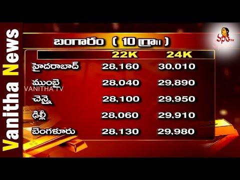 Today Gold And Silver Rates || Vanitha News || Vanitha TV