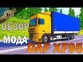 DAF XF 95 Обзор мода для Euro Truck Simulator 2 mp3
