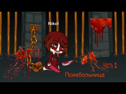 «Психбольница» ~Мини-фильм~ [1/2] /Gacha LIFE/ На русском