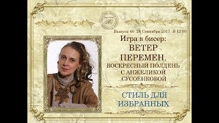 ☀Игра в бисер: воскресный вечер с Анжеликой Сусоенковой. Выпуск 46 ☀