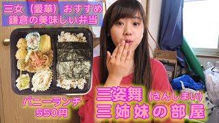 『三姉妹の部屋』#44 / 三女が食レポ!!鎌倉バニー!! / ご当地アイド...