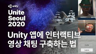 유나이트 서울 2020 - Unity 앱에 인터랙티브 …