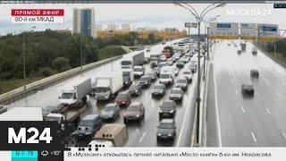 """""""Утро"""": ЦОДД оценивает трафик в Москве в 1 балл - Москва 24"""