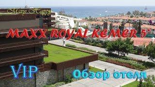 Maxx Royal Kemer 5* // VIP отдых в Турции // Обзор номера и пляжа