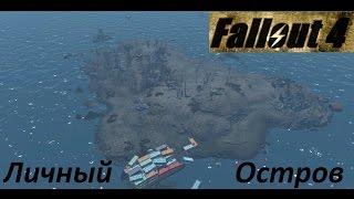 Fallout 4 Личный Остров