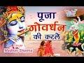 गोवर्धन पूजा | भजन | पूजा गोवर्धन की करले | स्वर - माधव शर्मा | Puja Govardhan Ki Karle