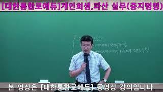 [법률실무]개인회생,파산 실무(중지명령)