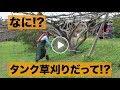 なに!? タンク草刈りだって!? の動画、YouTube動画。