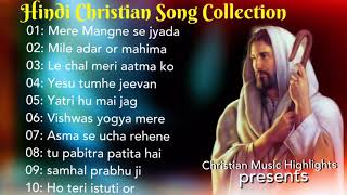 Hindi Christian Song Old & New Collection