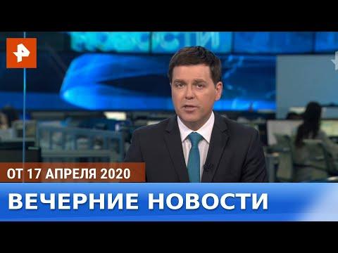 Вечерние новости РЕН ТВ. Выпуск от 17.04.2020