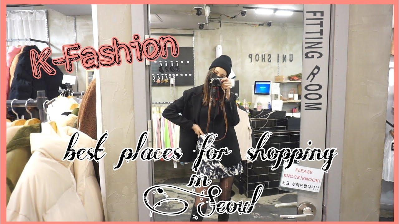 احسن اماكن للتسوق في سيول كوريا 🇰🇷 || تسوقوا معي 🛍