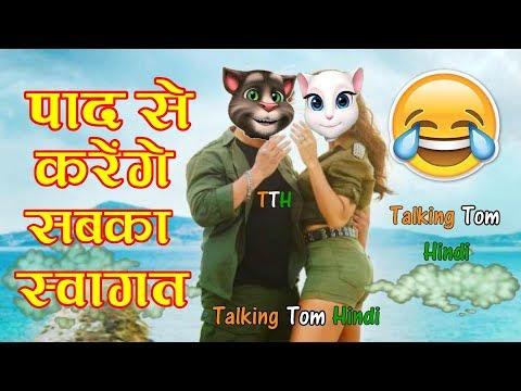 Talking Tom Hindi - Paad Se Swagat - Swag Se Swagat Funny Comedy - Talking Tom Funny Videos