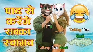 Talking Tom Hindi - Paad Se Swagat - Swag Se Swagat Funny Comedy - Talking Tom Funny Videos