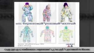 детский зимний комбинезон(купить зимний детский комбинезон http://baby-kidshop.ru комбинезон зимний для мальчика в интернет магазине с доставк..., 2015-07-24T20:37:09.000Z)