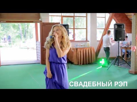 Девушка читает рэп на свадьбе подруги - Ржачные видео приколы