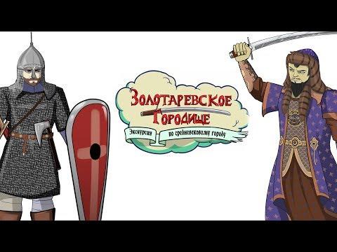 Золотаревское городище I Экскурсия по средневековому городу