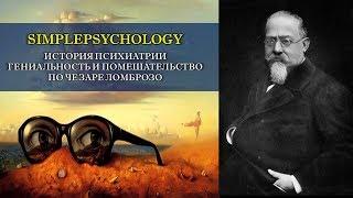 История психиатрии. Гениальность и помешательство по Чезаре Ломброзо.