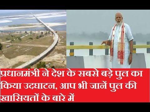 प्रधानमंत्री ने देश के सबसे बड़े पुल का किया उदघाटन, आप भी जानें पुल की खासियतों के बारे में
