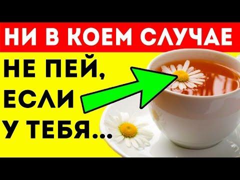 ЧАЙ из РОМАШКИ навредит, если выпить с... Вот кому нельзя ромашковый чай!