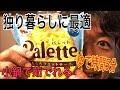 日清製粉グループ ママーpaletteパレット もちもちフェットチーネ (編集マッシュ…