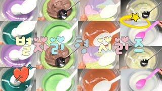 별자리 형 시리즈/별자리 시리즈/시리즈액괴/별자리/교차편집/slime