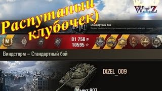 Объект 907  Распутаный клубочек)  Виндсторм  World of Tanks 0.9.15.1