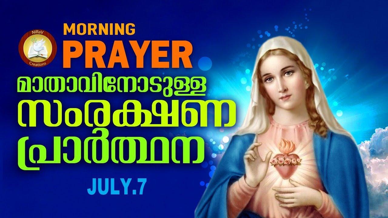 മാതാവിനോടുള്ള പ്രഭാത സംരക്ഷണ പ്രാര്ത്ഥന # The Immaculate Heart of Mother Mary Prayer 7th July 2020