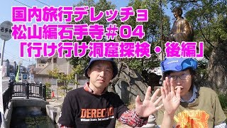 国内旅行デレッチョ松山編#04 「行け行け洞窟探検・後編」 ヤマモトさん...