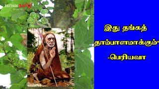 "Maha Periyava | ""இது தங்கத் தாம்பாளமாக்கும்"" – பெரியவா | Periyava | Britain Tamil Bhakthi"