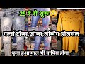 गर्ल्स टॉप्स,, जीन्स,लेगिंग 25₹ से Girls Top,Jeans Legging Wholesale Market In Delhi Sadar Bazar