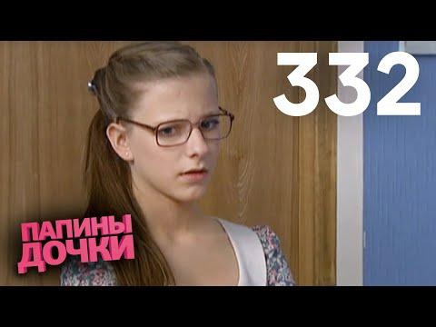Папины дочки | Сезон 17 | Серия 332
