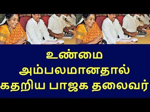dr tamilisai removes her post|tamilnadu political news|live news tamil