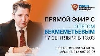 Глава Ижевска Олег Бекмеметьев на радио ''КП-Ижевск''