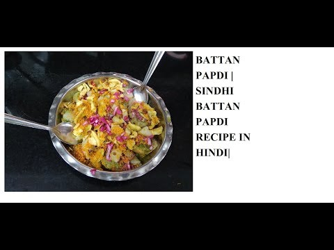 Battan Papdi Recipe| Sindhi Batan Papdi |Sindhi Street Food |Chaat Recipe| Batar Papdi| Golmaidan