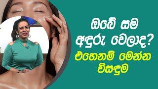 ඔබේ සම අඳුරු වෙලාද? එහෙනම් මෙන්න විසඳුම | Piyum Vila | 16 - 03 - 2021 | SiyathaTV Thumbnail