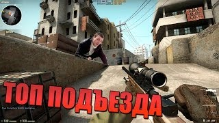 ТОП ПОДЪЕЗДА! (Counter-Strike: Global Offensive)