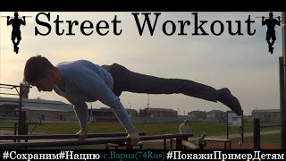 StreetWorkout 2016(Grockii Kirill,с.Варна)