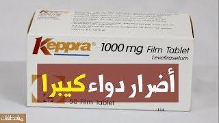 أضرار دواء كيبرا